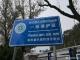 【行走延河】走进一级水源保护区——王瑶水库