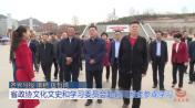 省政协文化文史委赴铜川照金参观学习