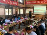 延安市政协召开双周协商座谈会