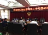 漢濱區政協召開掃黑除惡專項斗爭工作專題會