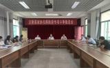 漢陰縣政協召開掃黑除惡專項斗爭工作推進會