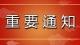 关于省民协会员网上注册及信息填报的通知
