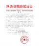 """关于第十二届中国舞蹈""""荷花奖"""" 舞剧评奖陕西作品征集的 通知"""