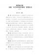 """关于申请陕西省舞协""""文艺采风创作基地""""和原""""采风创作基地""""作废的通知"""