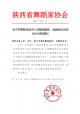 关于开展陕西省中小学舞蹈教师、省舞协会员培优计划的通知