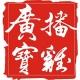 【广播宝鸡·快讯】市级部门公开遴选科级领导干部拟任人选公示