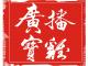 【广播宝鸡·快讯】宝鸡市2019年普通高中最低录取控制分数线公布!