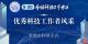 【广播宝鸡•优秀科技工作者风采⑱】心系桑梓,70后博士助推宝鸡机器人产业发展
