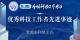 【广播宝鸡•优秀科技工作者风采⑰】秦少雄:科技创新织就大国纺织梦