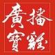 好消息!宝鸡陇县至甘肃平凉高速9号凌晨通车试运营